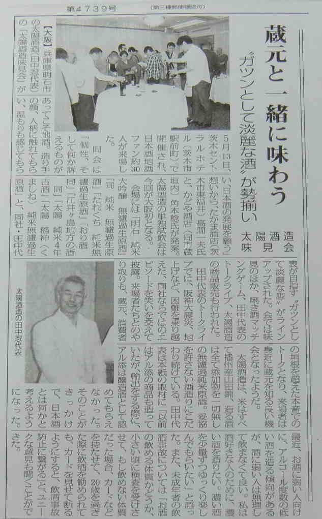 24.5/13太陽酒造味見会