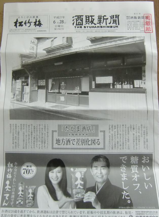 2015年6月28日酒販新聞