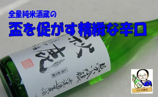 秋鹿 純米吟醸生原酒