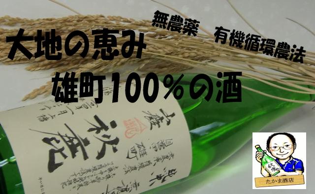 秋鹿酒造 雄町 山廃純米 無濾過生原酒