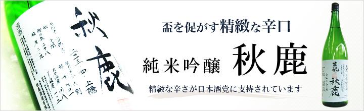 秋鹿 大阪を代表する銘酒 3代目 高間一夫 イチオシ 感動の美酒「秋鹿」とは?