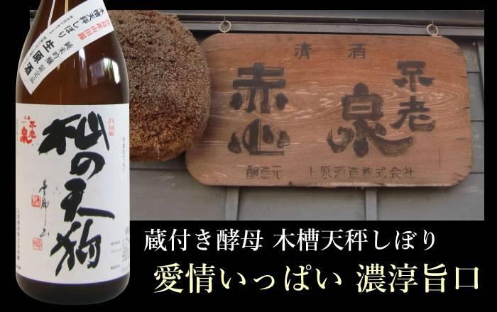 不老泉 日本酒