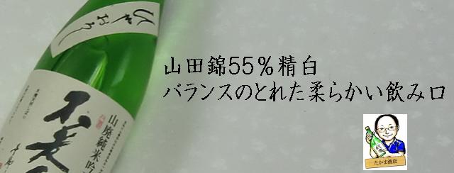 不老泉ひやおろし山田錦