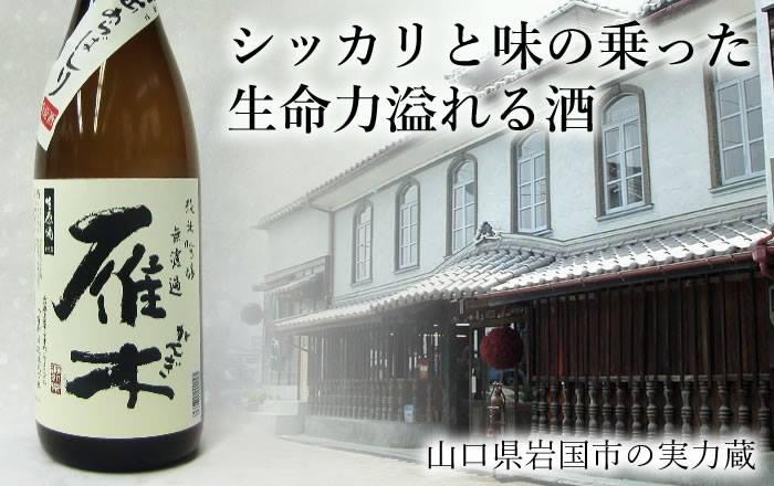 雁木 日本酒