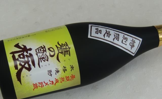 甕の醒 極 40年古酒 米焼酎