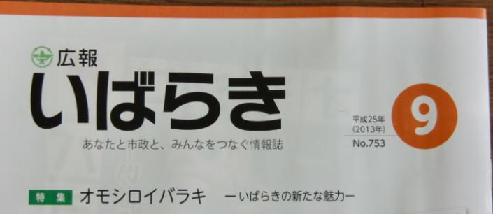 茨木市公報