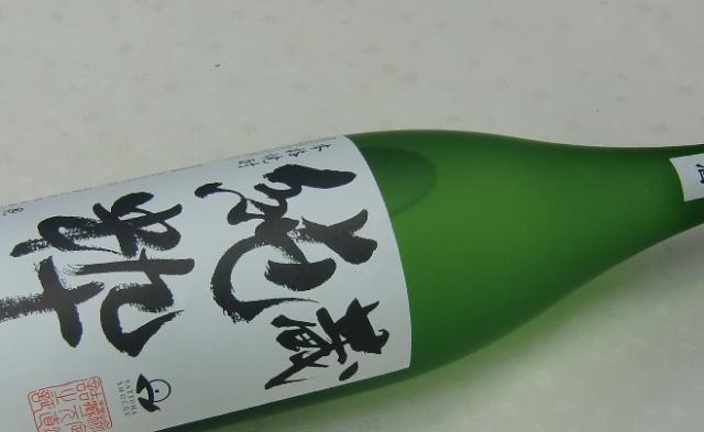 蔵純粋 芋焼酎