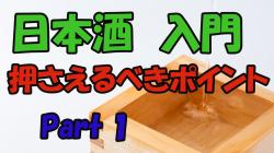 日本酒 清酒 入門Part1