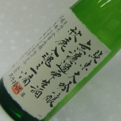 秋鹿酒造 入魂之一滴 雫酒