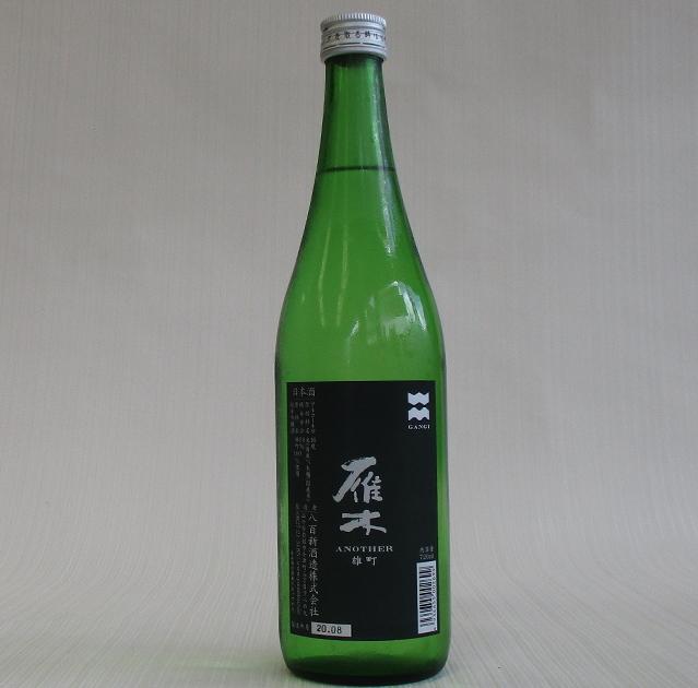 雁木 雄町 ANOTHER 純米吟醸 720ml