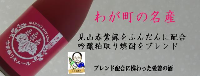 茨木見山 赤紫蘇リキュール