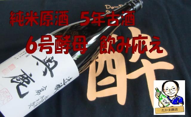 奥鹿 純米原酒 5年古酒