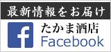 たかま酒店 facebook