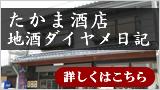 地酒ダイヤメ日記