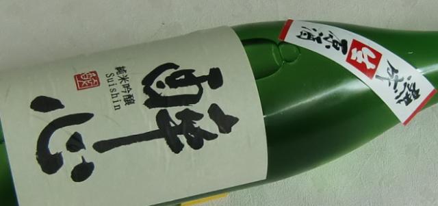 醉心 純米吟醸熟成生原酒